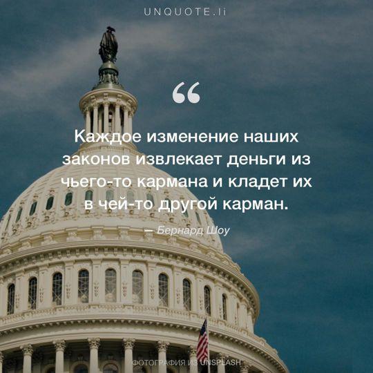 Фотографии от Unsplash цитата: Бернард Шоу.