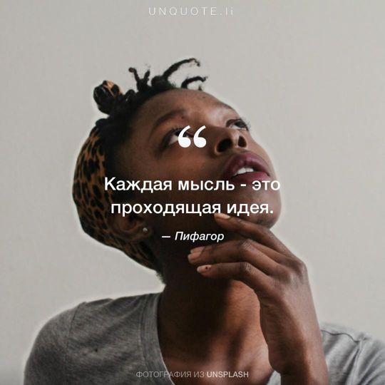 Фотографии от Unsplash цитата: Пифагор.