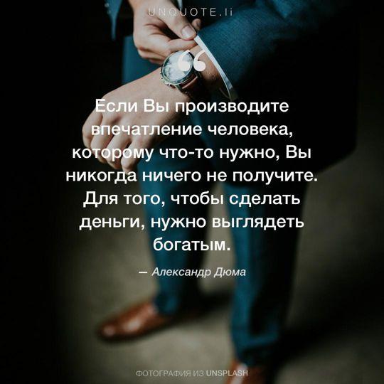 Фотографии от Unsplash цитата: Александр Дюма.