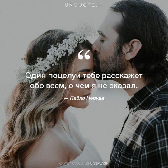Фотографии от Unsplash цитата: Пабло Неруда.