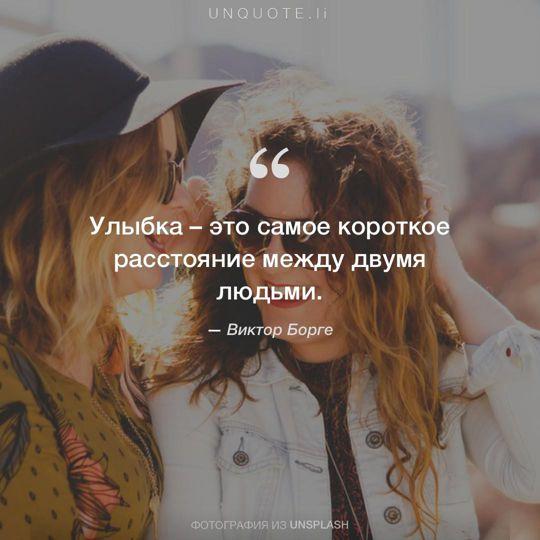 Фотографии от Unsplash цитата: Виктор Борге.