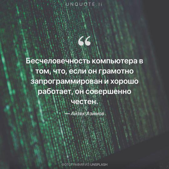 Фотографии от Unsplash цитата: Айзек Азимов.