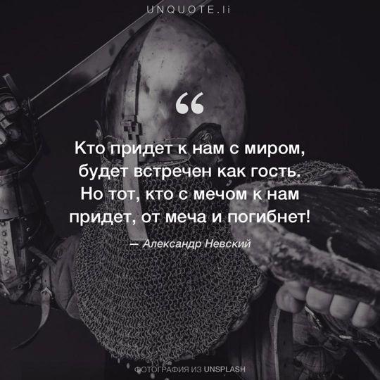 Фотографии от Unsplash цитата: Александр Невский.