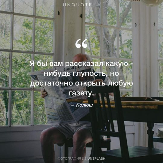 Фотографии от Unsplash цитата: Колюш.