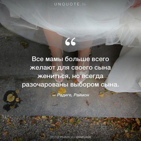 Фотографии от Unsplash цитата: Радиге, Раймон.