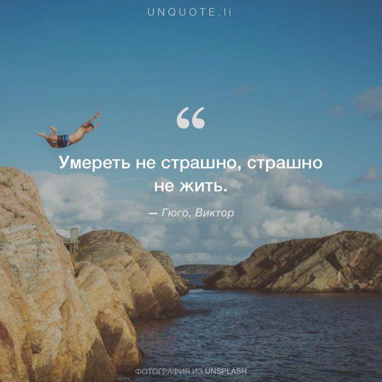 Фотографии от Unsplash цитата: Гюго, Виктор.