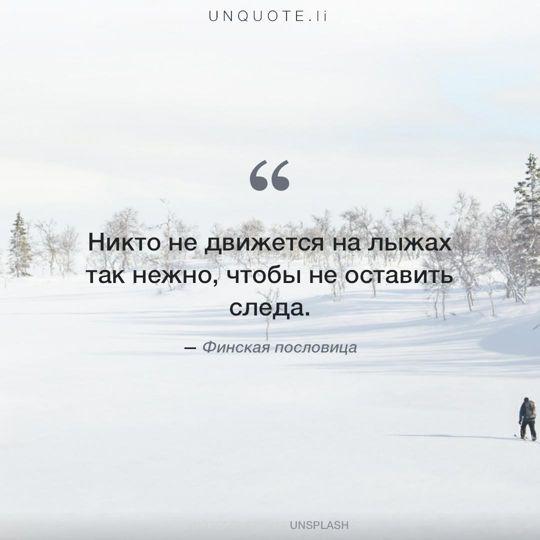 Фотографии от Unsplash Финская пословица.
