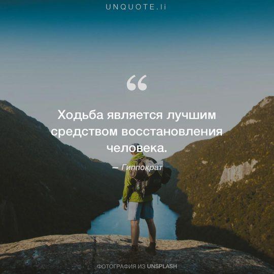 Фотографии от Unsplash цитата: Гиппократ.