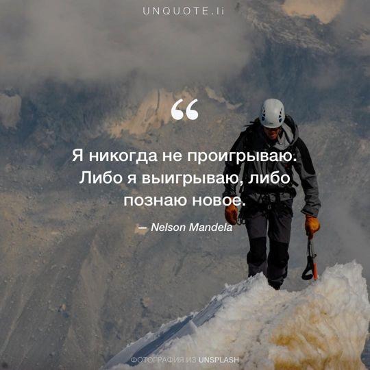 Фотографии от Unsplash цитата: Нельсон Мандела.