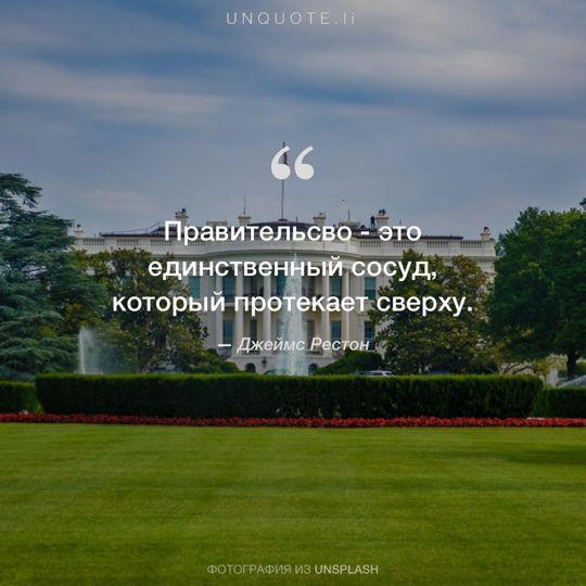 Фотографии от Unsplash цитата: Джеймс Рестон.