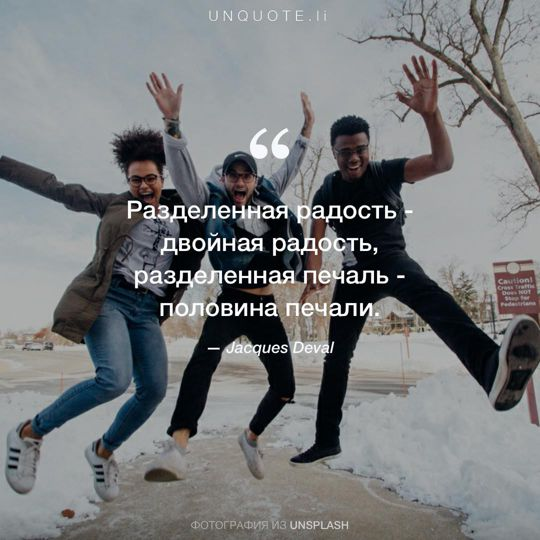 Фотографии от Unsplash цитата: Jacques Deval.