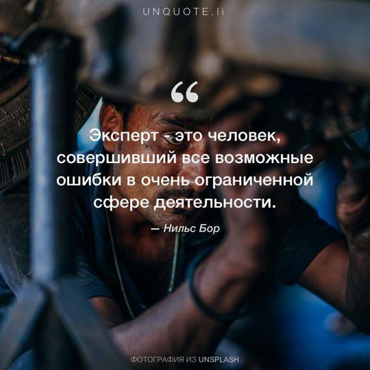 Фотографии от Unsplash цитата: Нильс Бор.