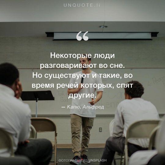 Фотографии от Unsplash цитата: Капю, Альфред.