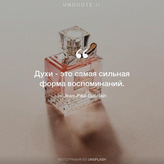 Фотографии от Unsplash цитата: Jean-Paul Guerlain.