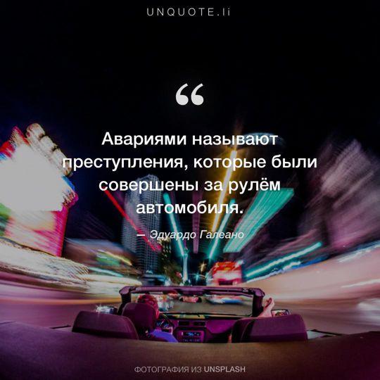 Фотографии от Unsplash цитата: Эдуардо Галеано.