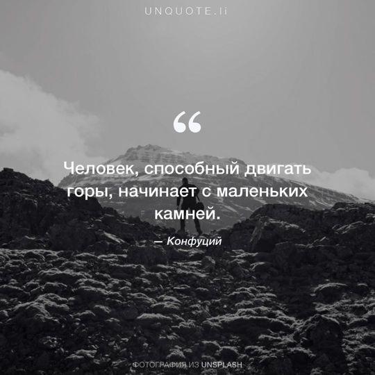 Фотографии от Unsplash цитата: Конфуций.