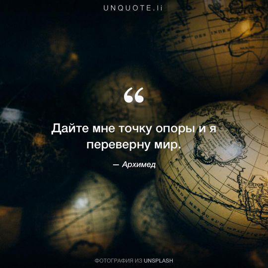 Фотографии от Unsplash цитата: Архимед.
