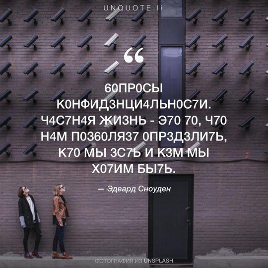 Фотографии от Unsplash цитата: Эдвард Сноуден.