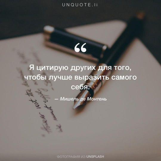 Фотографии от Unsplash цитата: Мишель де Монтень.