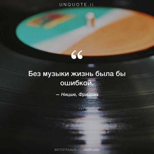 Фотографии от Unsplash цитата: Ницше, Фридрих.