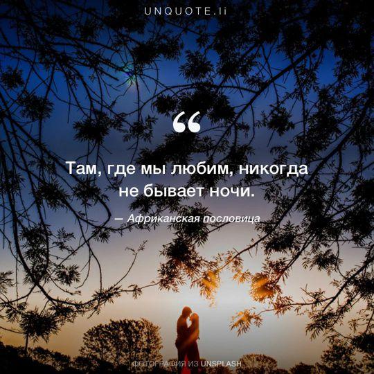 Фотографии от Unsplash Африканская пословица.