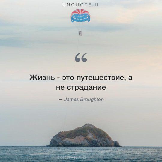 Фотографии от Unsplash цитата: James Broughton.