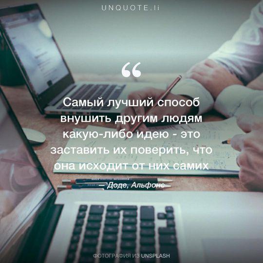 Фотографии от Unsplash цитата: Доде, Альфонс.