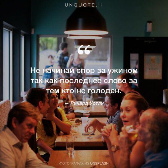 Фотографии от Unsplash цитата: Ричард Уотли.
