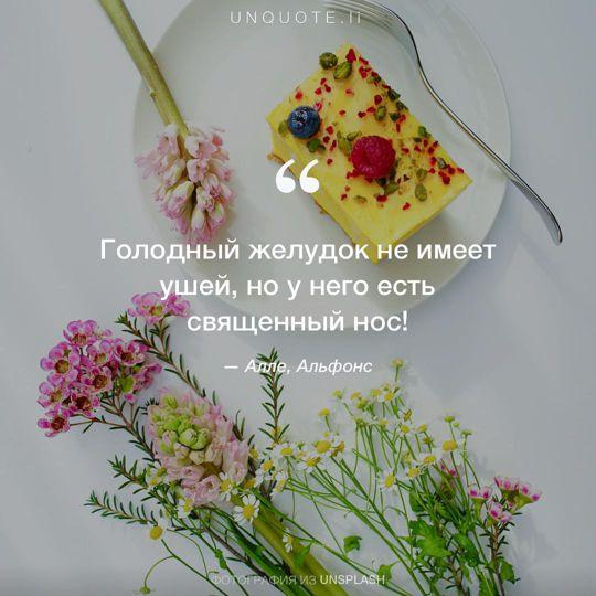 Фотографии от Unsplash цитата: Алле, Альфонс.