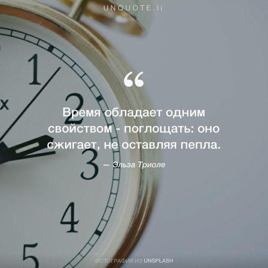 Фотографии от Unsplash цитата: Эльза Триоле.