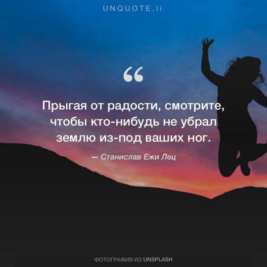 Фотографии от Unsplash цитата: Станислав Ежи Лец.