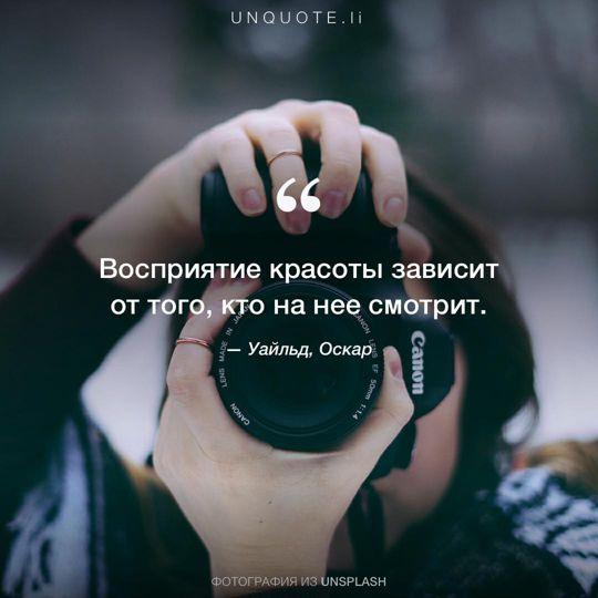 Фотографии от Unsplash цитата: Уайльд, Оскар.