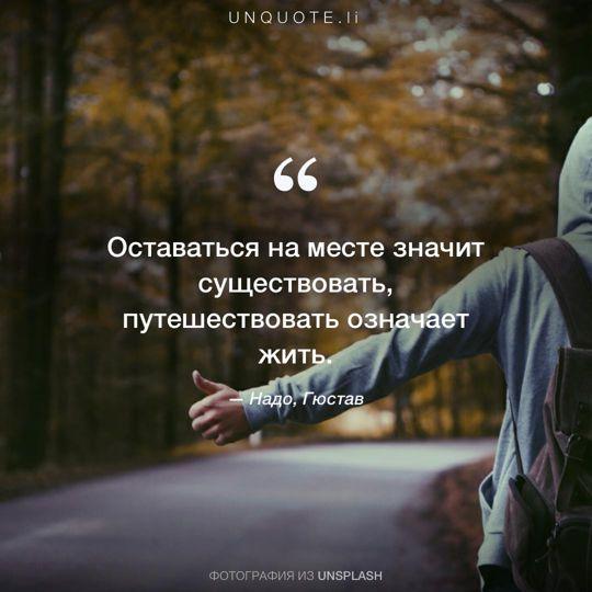 Фотографии от Unsplash цитата: Надо, Гюстав.