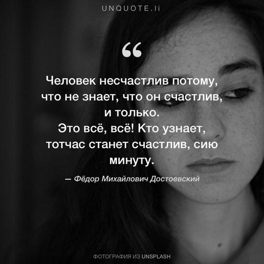 Фотографии от Unsplash цитата: Фёдор Михайлович Достоевский.