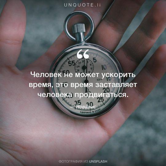 Фотографии от Unsplash цитата: Новалис.